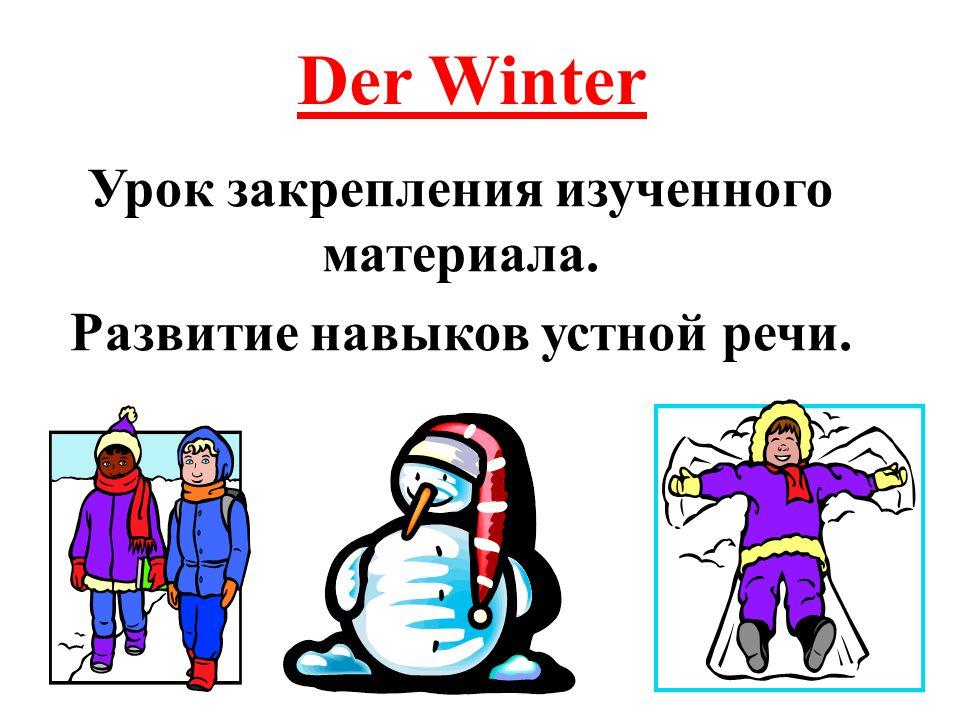 Der Winter Урок закрепления изученного материала. Развитие навыков устной речи.