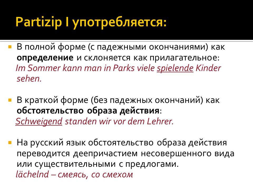  В полной форме (с падежными окончаниями) как определение и склоняется как прилагательное: Im Sommer kann man in Parks viele spielende Kinder sehen.