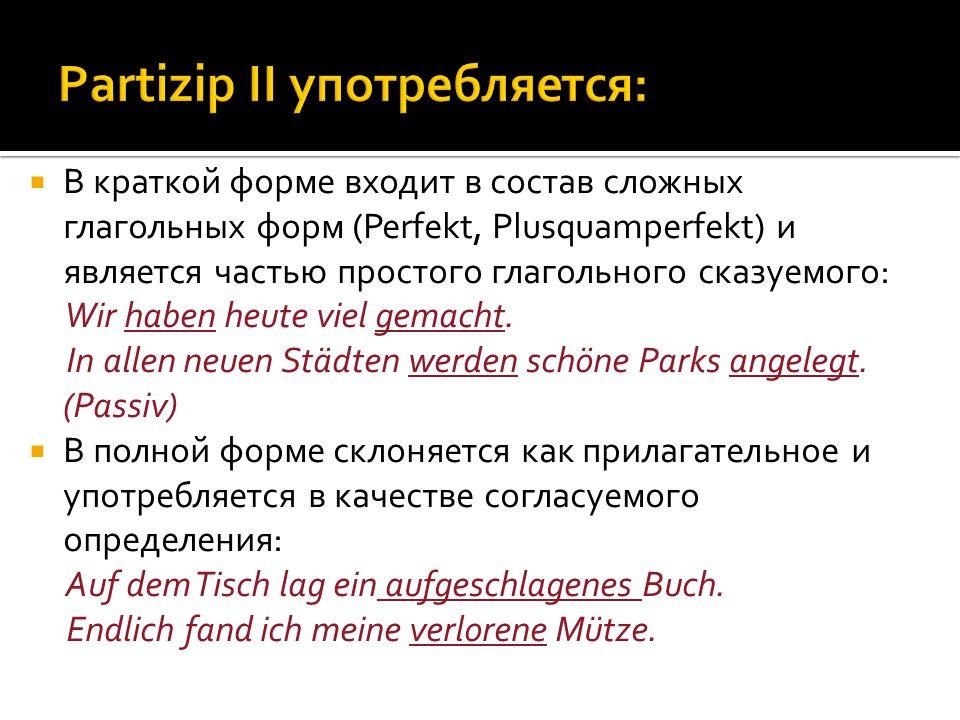  Partizip I и Partizip II могут образовывать обособленные группы слов: Nach Hause zurückgekehrt, begann ich Klavier zu spielen.