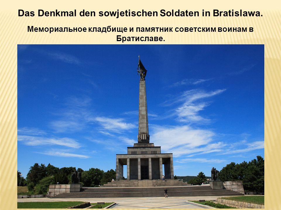 Das Denkmal den sowjetischen Soldaten in Bratislawa. Мемориальное кладбище и памятник советским воинам в Братиславе.