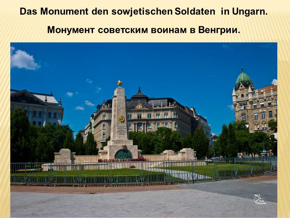 Das Monument den sowjetischen Soldaten in Ungarn. Монумент советским воинам в Венгрии.