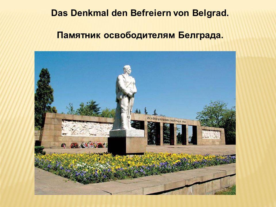 Das Denkmal den Befreiern von Belgrad. Памятник освободителям Белграда.