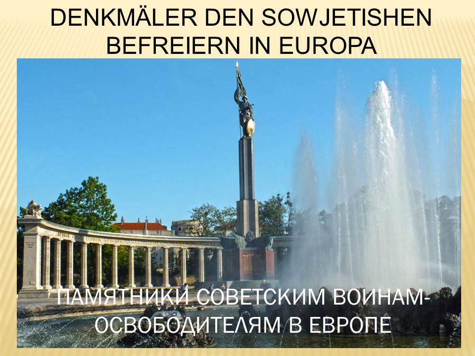 ПАМЯТНИКИ СОВЕТСКИМ ВОИНАМ- ОСВОБОДИТЕЛЯМ В ЕВРОПЕ DENKMÄLER DEN SOWJETISHEN BEFREIERN IN EUROPA