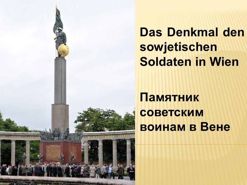 Das Denkmal den sowjetischen Soldaten in Wien Памятник советским воинам в Вене