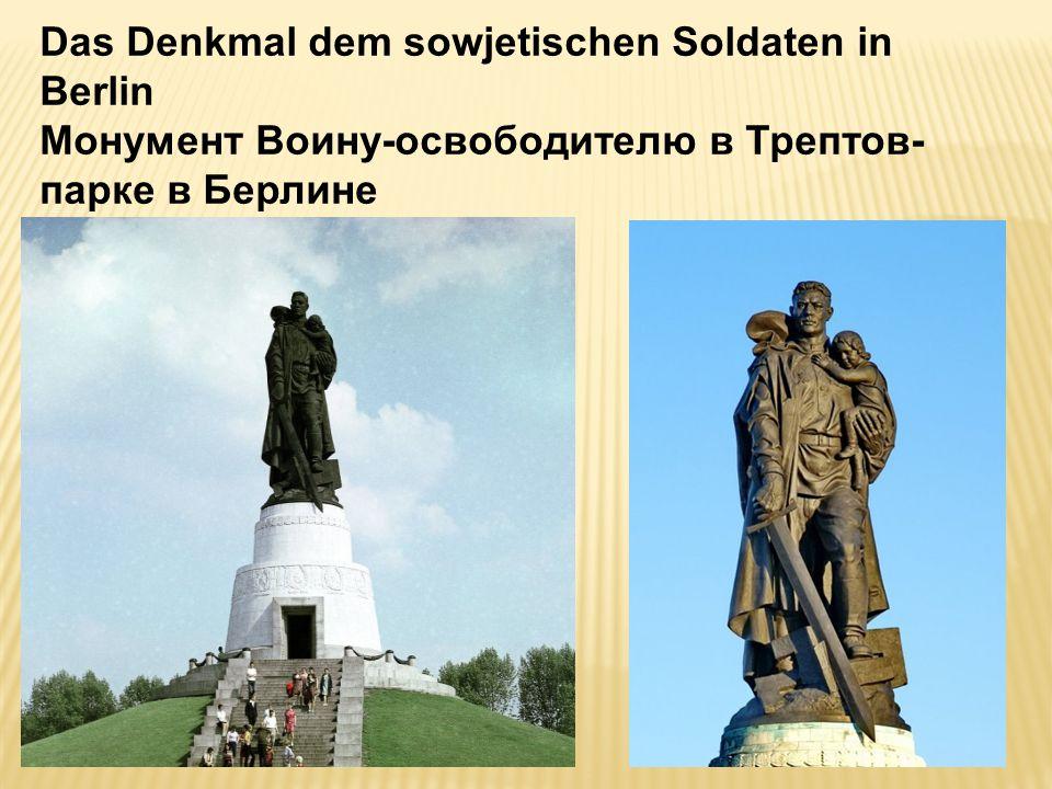 Das Denkmal dem sowjetischen Soldaten in Berlin Монумент Воину-освободителю в Трептов- парке в Берлине