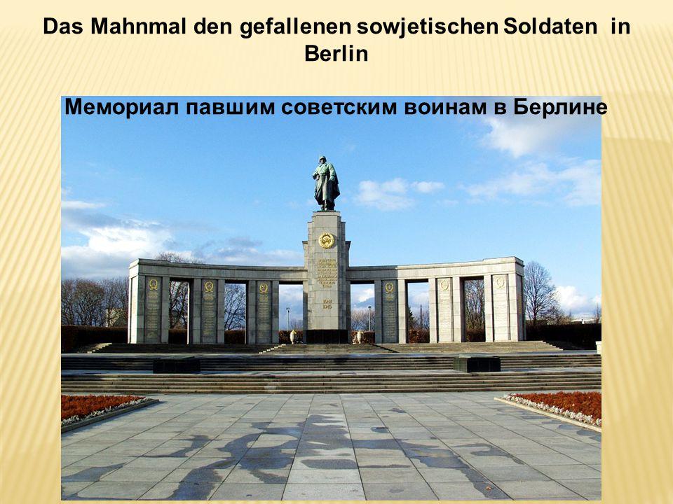 Das Mahnmal den gefallenen sowjetischen Soldaten in Berlin Мемориал павшим советским воинам в Берлине