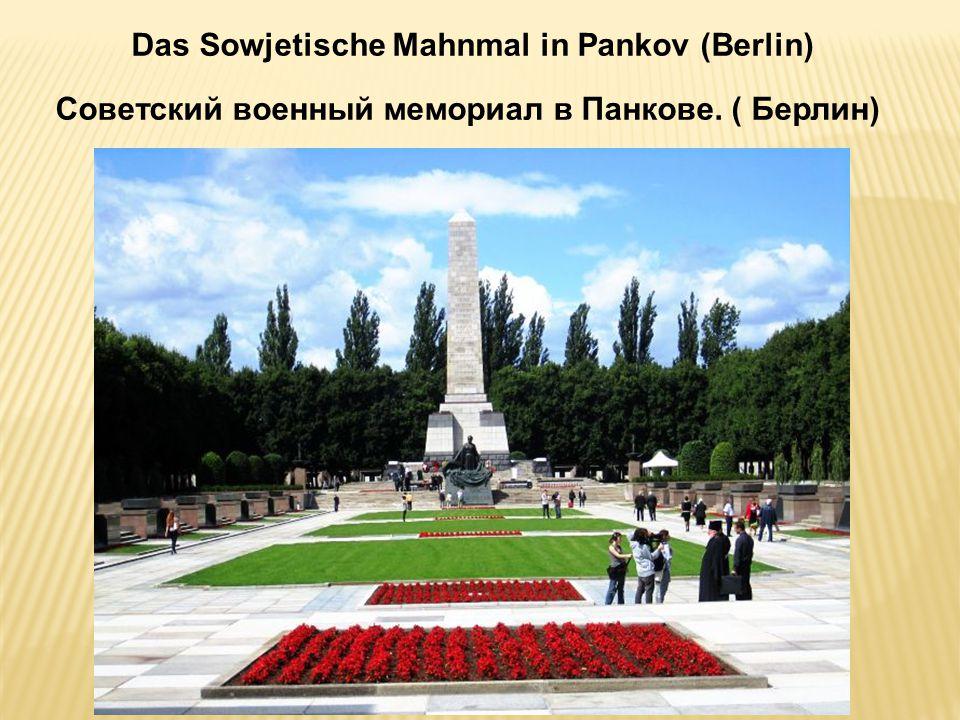 Das Sowjetische Mahnmal in Pankov (Berlin) Советский военный мемориал в Панкове. ( Берлин)