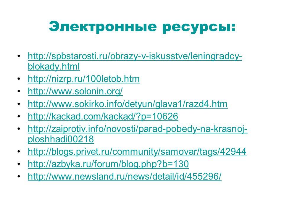 Электронные ресурсы: http://spbstarosti.ru/obrazy-v-iskusstve/leningradcy- blokady.htmlhttp://spbstarosti.ru/obrazy-v-iskusstve/leningradcy- blokady.h