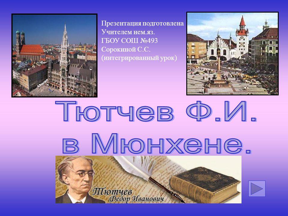 13 мая 1822 г.Окончив Московский университет, Тютчев в июне 1822 г.