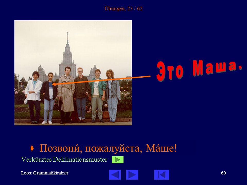 Loos: Grammatiktrainer60 Übungen, 23 / 62  Позвонè, пожалуйста, _____ .