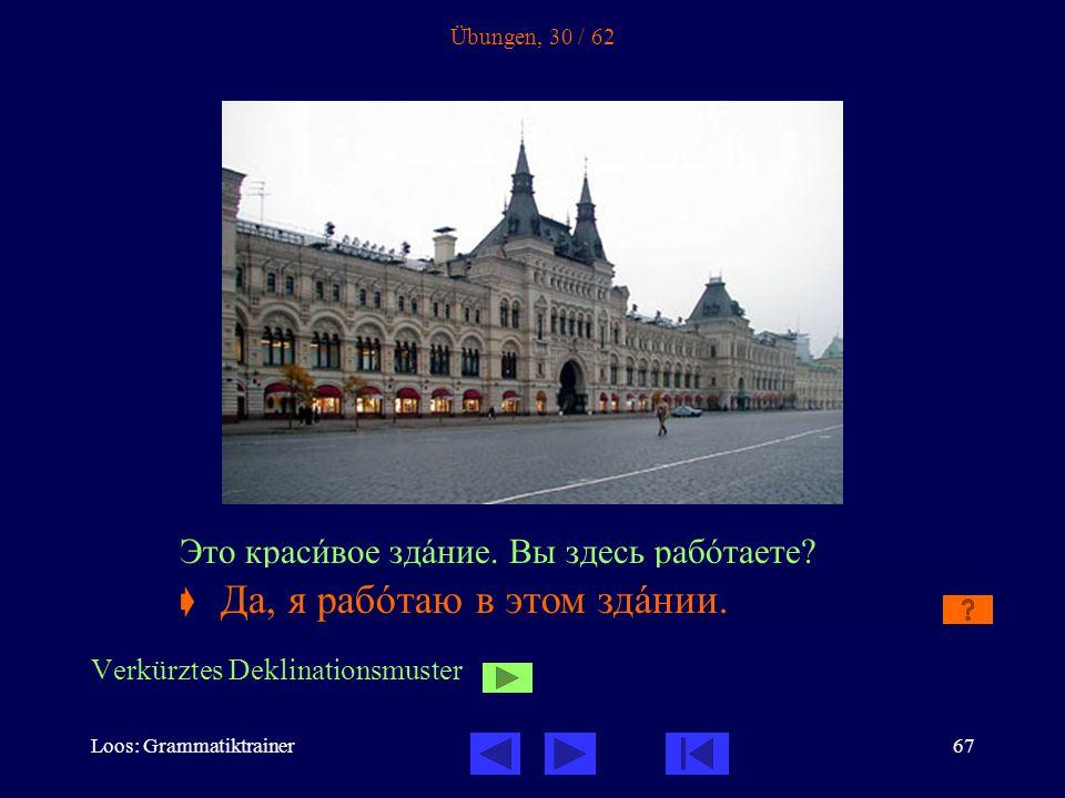 Loos: Grammatiktrainer67 Übungen, 30 / 62 Это красèвое здàние.