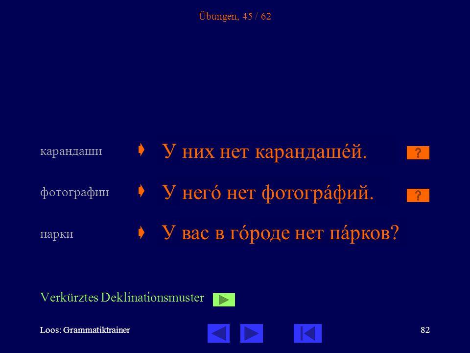 Loos: Grammatiktrainer82 Übungen, 45 / 62 карандаши  У них нет ___________.