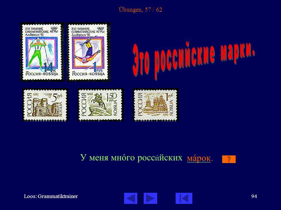 Loos: Grammatiktrainer94 Übungen, 57 / 62 У меня мнîго росс è йских _____ мàрок.