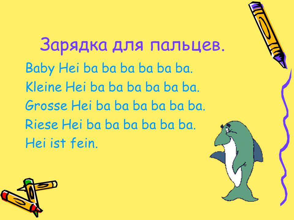Зарядка для пальцев. Baby Hei ba ba ba ba ba ba. Kleine Hei ba ba ba ba ba ba.