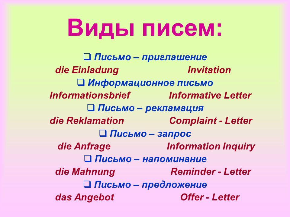 Виды писем:  Письмо – приглашение die Einladung Invitation  Информационное письмо Informationsbrief Informative Letter  Письмо – рекламация die Rek
