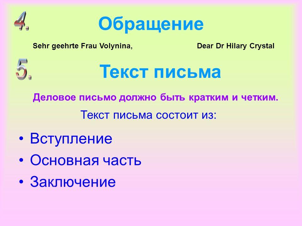Обращение Вступление Основная часть Заключение Dear Dr Hilary CrystalSehr geehrte Frau Volynina, Текст письма Деловое письмо должно быть кратким и чет