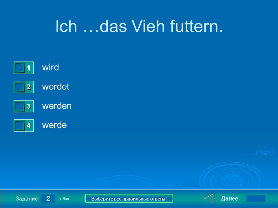 2 Задание Выберите все правильные ответы. Ich …das Vieh futtern.