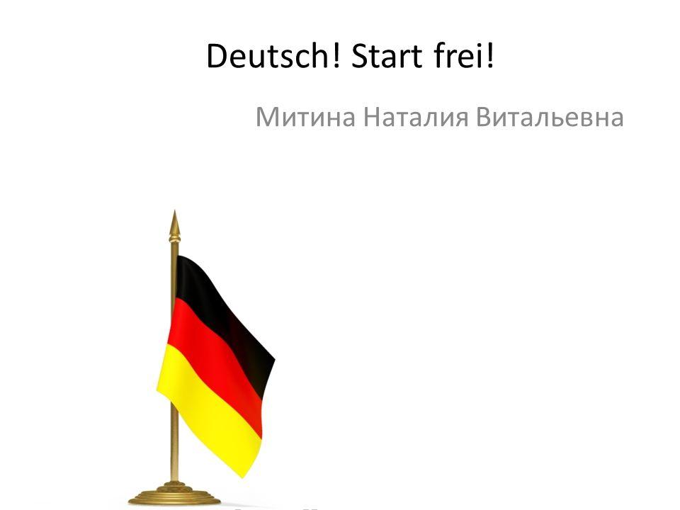 Deutsch! Start frei! Митина Наталия Витальевна