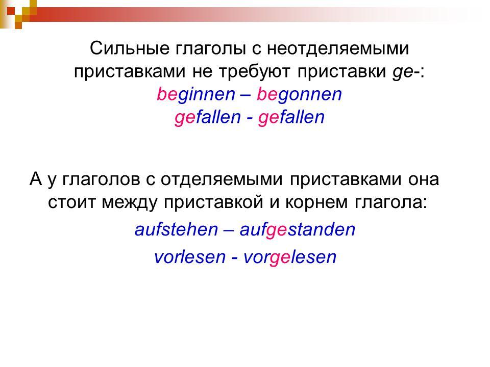 Сильные глаголы с неотделяемыми приставками не требуют приставки ge-: beginnen – begonnen gefallen - gefallen А у глаголов с отделяемыми приставками о