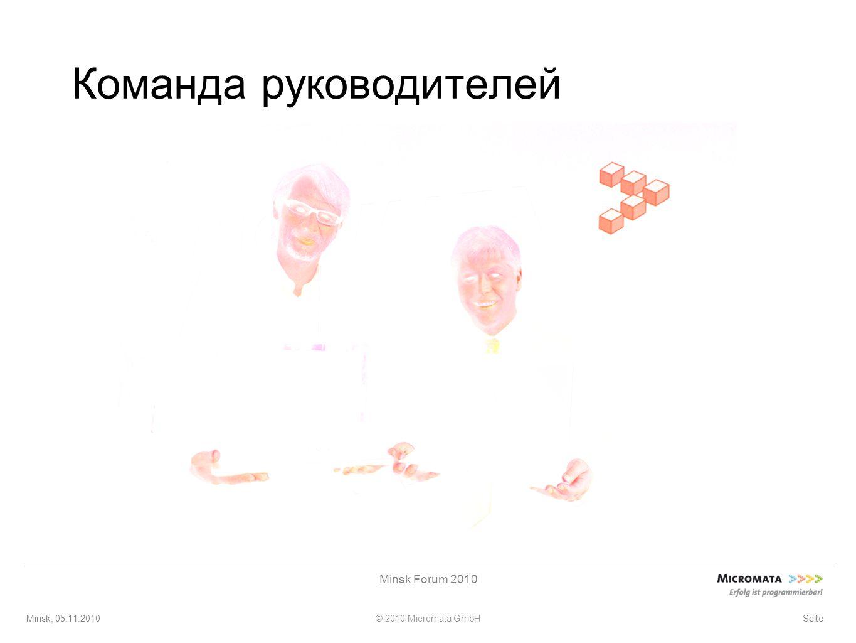 Minsk, 05.11.2010© 2010 Micromata GmbH Minsk Forum 2010 Seite Команда руководителей