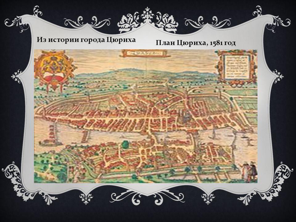 Из истории города Цюриха План Цюриха, 1581 год