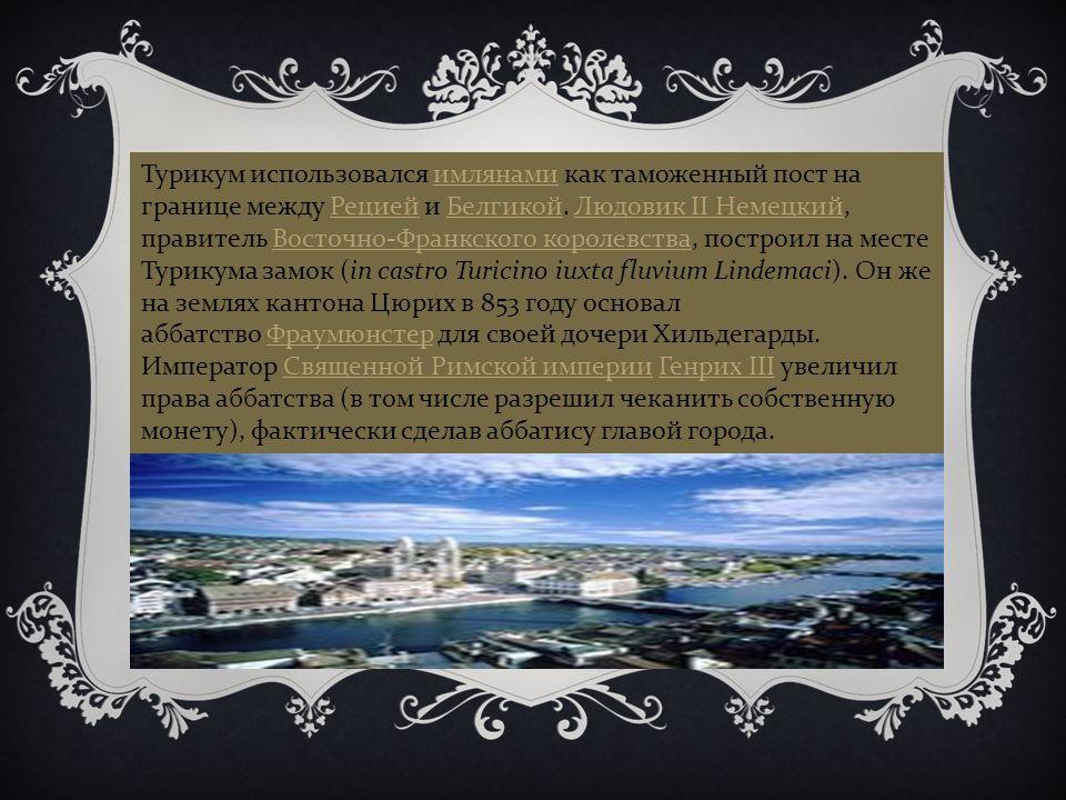 Турикум использовался имлянами как таможенный пост на границе между Рецией и Белгикой.