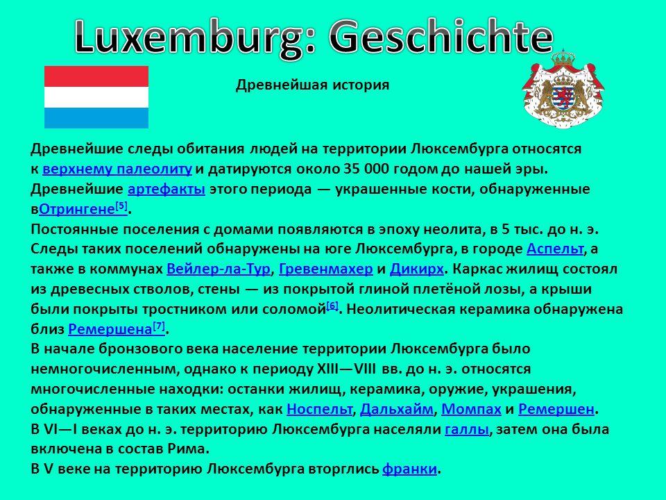 Древнейшая история Древнейшие следы обитания людей на территории Люксембурга относятся к верхнему палеолиту и датируются около 35 000 годом до нашей э