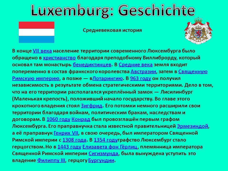 Средневековая история В конце VII века население территории современного Люксембурга было обращено в христианство благодаря преподобному Виллиброрду,