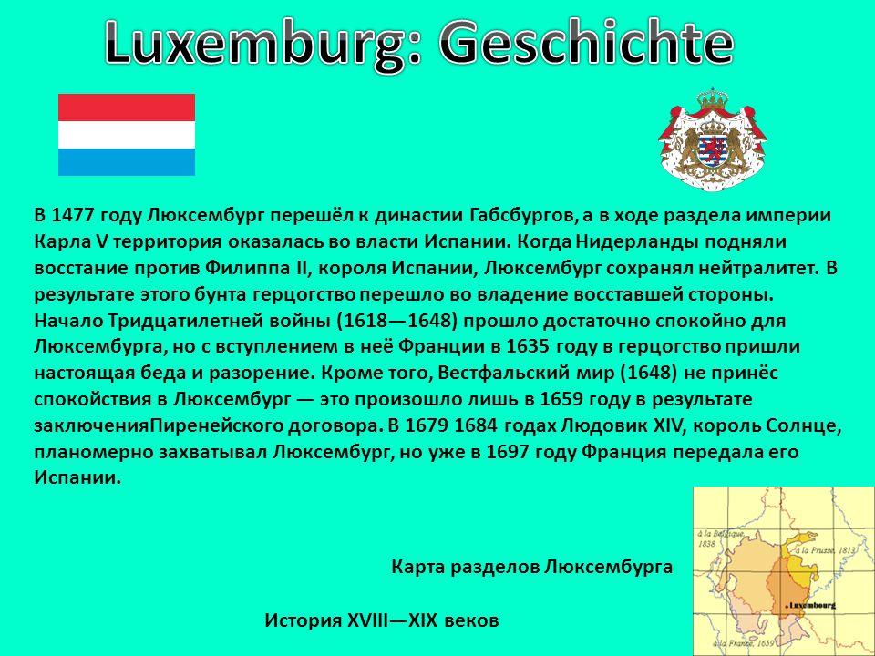 В 1477 году Люксембург перешёл к династии Габсбургов, а в ходе раздела империи Карла V территория оказалась во власти Испании. Когда Нидерланды поднял