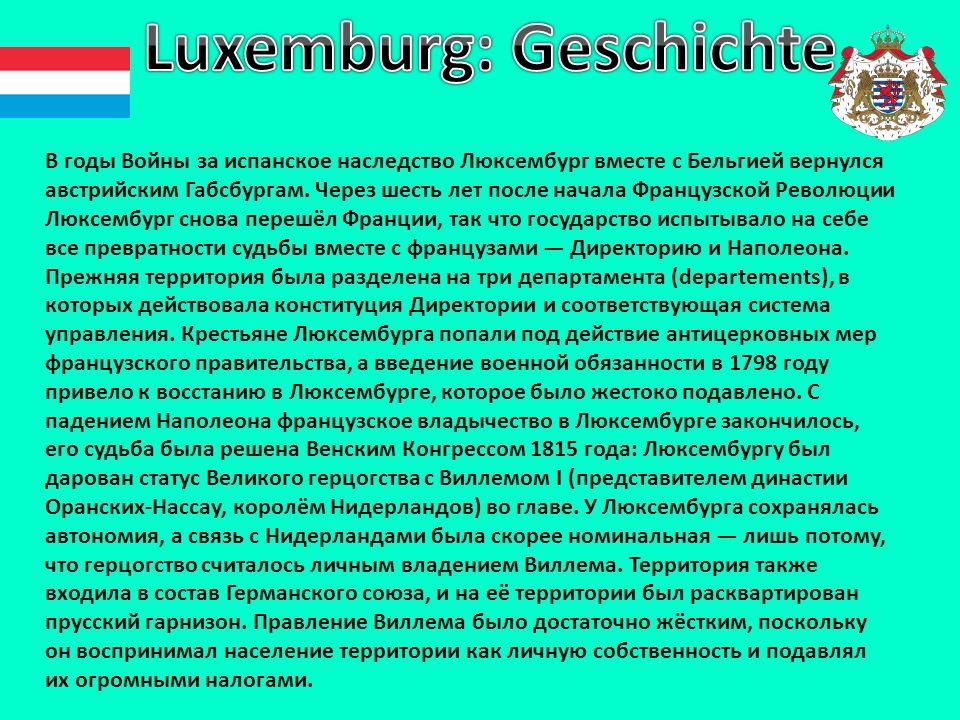 В годы Войны за испанское наследство Люксембург вместе с Бельгией вернулся австрийским Габсбургам. Через шесть лет после начала Французской Революции