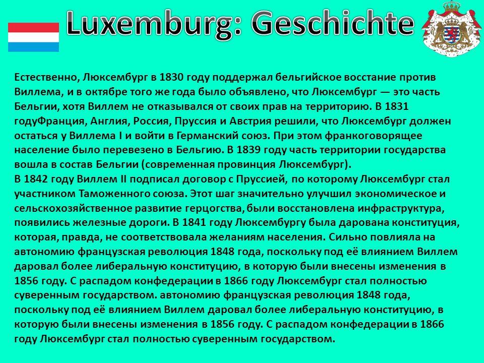 Естественно, Люксембург в 1830 году поддержал бельгийское восстание против Виллема, и в октябре того же года было объявлено, что Люксембург — это част