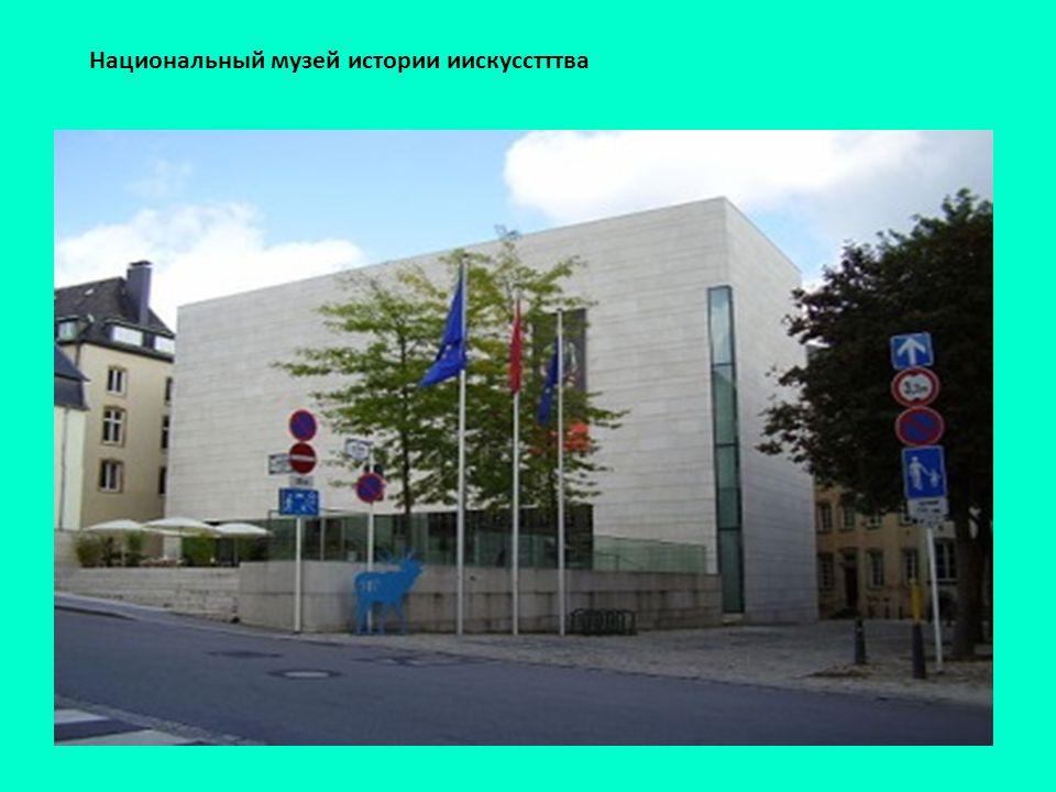 Национальный музей истории иискусстттва