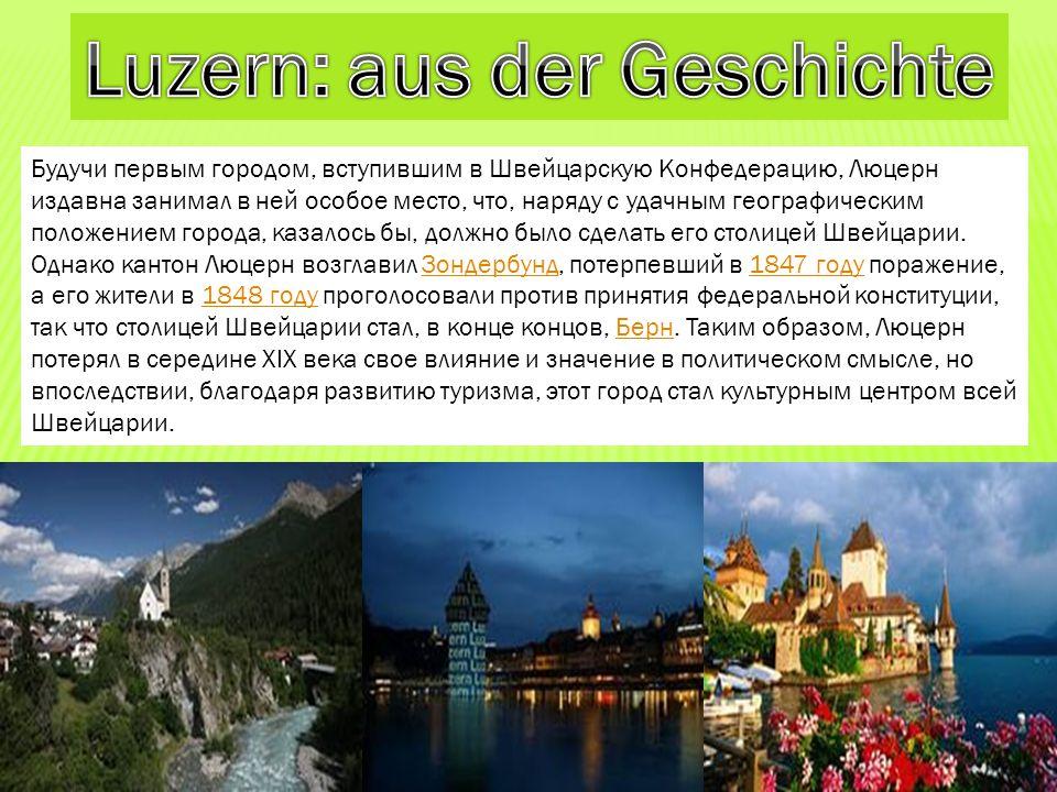 Будучи первым городом, вступившим в Швейцарскую Конфедерацию, Люцерн издавна занимал в ней особое место, что, наряду с удачным географическим положени