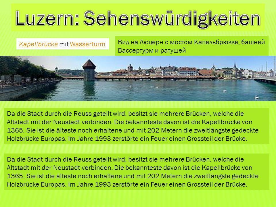 KapellbrückeKapellbrücke mit WasserturmWasserturm Вид на Люцерн с мостом Капельбрюкке, башней Вассертурм и ратушей Da die Stadt durch die Reuss geteil