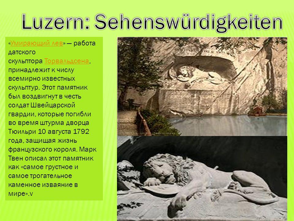 «Умирающий лев» — работа датского скульптора Торвальдсена, принадлежит к числу всемирно известных скульптур. Этот памятник был воздвигнут в честь солд