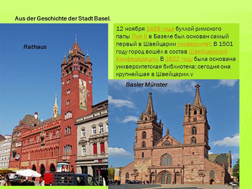 Люцерн богат достопримечательностями и с ними стоит знакомиться пешком, ведь Старый город — это небольшая пешеходная зона.