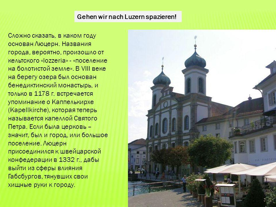 Сложно сказать, в каком году основан Люцерн. Названия города, вероятно, произошло от кельтского «lozzeria» - «поселение на болотистой земле». В VIII в