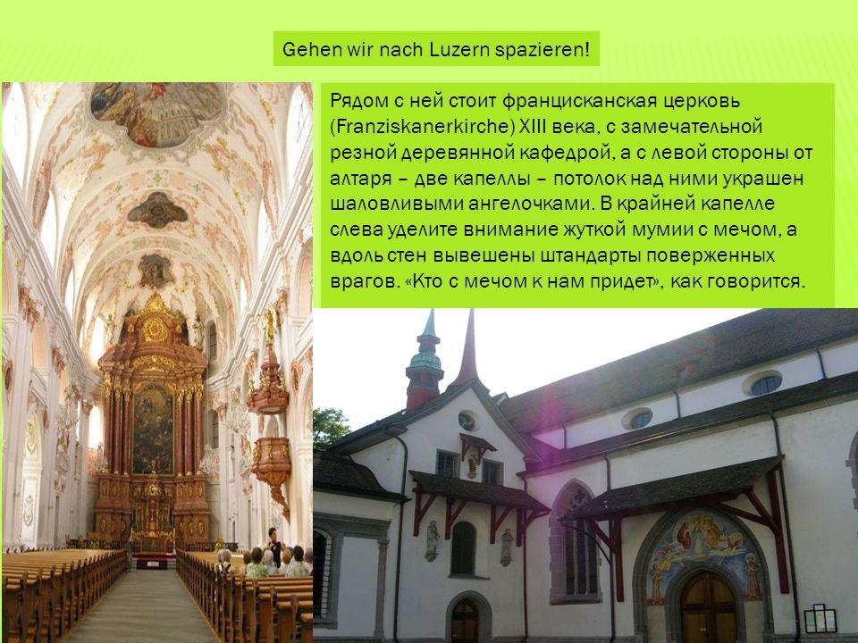 Рядом с ней стоит францисканская церковь (Franziskanerkirche) XIII века, с замечательной резной деревянной кафедрой, а с левой стороны от алтаря – две