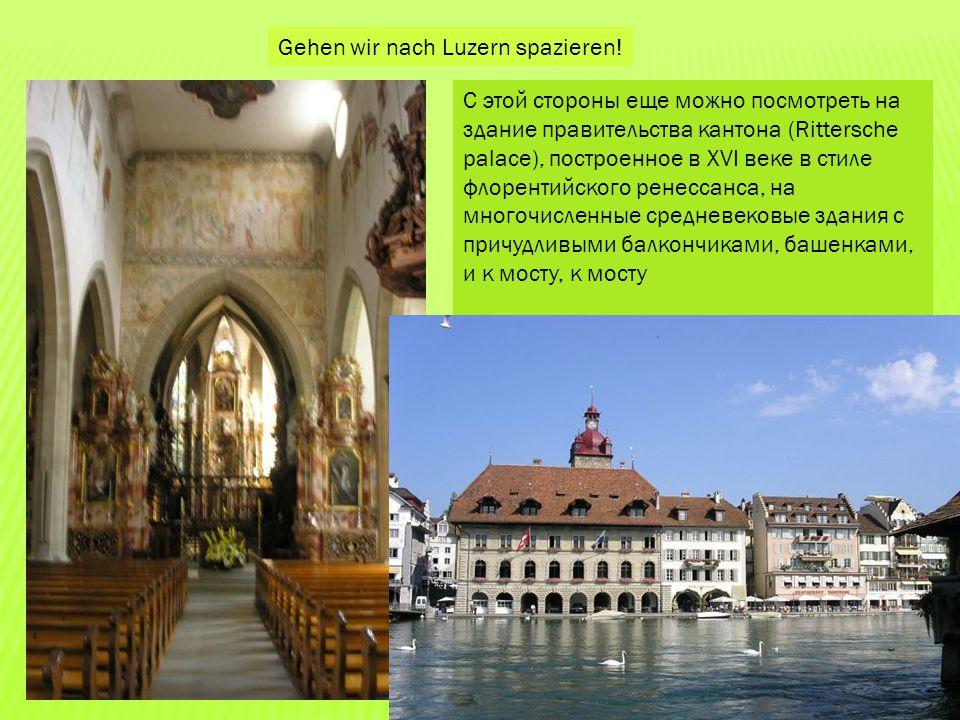 Gehen wir nach Luzern spazieren! С этой стороны еще можно посмотреть на здание правительства кантона (Rittersche palace), построенное в XVI веке в сти