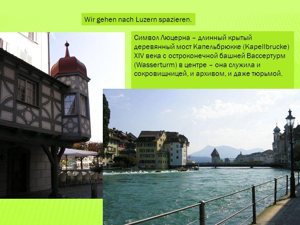 Wir gehen nach Luzern spazieren. Символ Люцерна – длинный крытый деревянный мост Капельбрюкке (Kapellbrucke) XIV века с остроконечной башней Вассертур