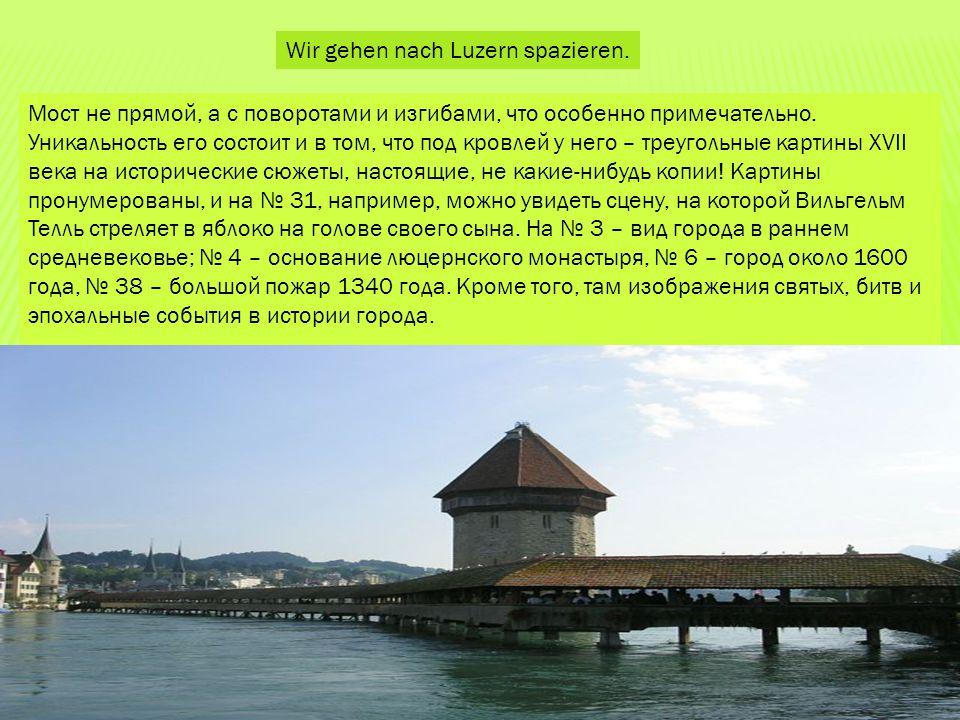 Wir gehen nach Luzern spazieren. Мост не прямой, а с поворотами и изгибами, что особенно примечательно. Уникальность его состоит и в том, что под кров