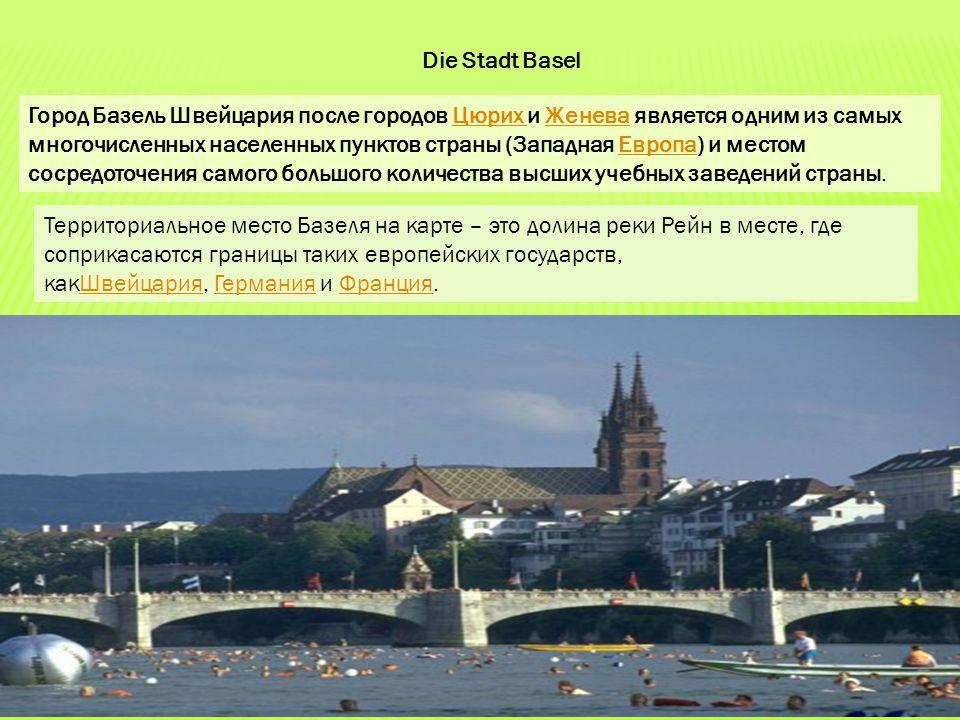 Город Базель Швейцария после городов Цюрих и Женева является одним из самых многочисленных населенных пунктов страны (Западная Европа) и местом сосред