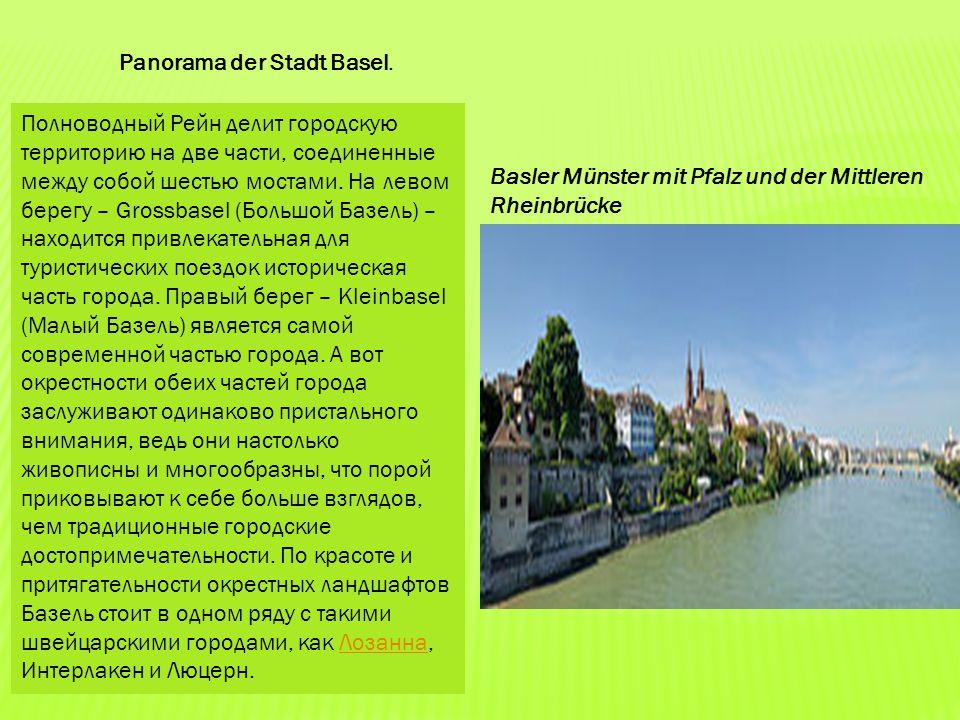 Полноводный Рейн делит городскую территорию на две части, соединенные между собой шестью мостами. На левом берегу – Grossbasel (Большой Базель) – нахо
