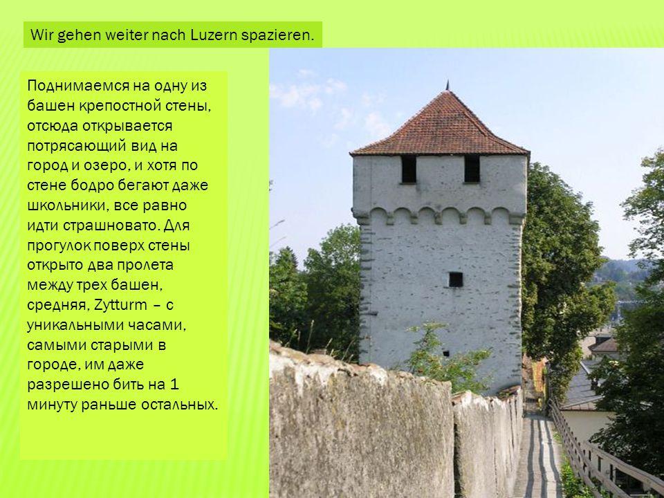 Wir gehen weiter nach Luzern spazieren. Поднимаемся на одну из башен крепостной стены, отсюда открывается потрясающий вид на город и озеро, и хотя по