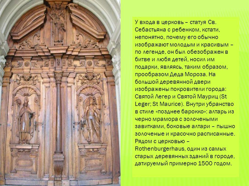 У входа в церковь – статуя Св. Себастьяна с ребенком, кстати, непонятно, почему его обычно изображают молодым и красивым – по легенде, он был обезобра