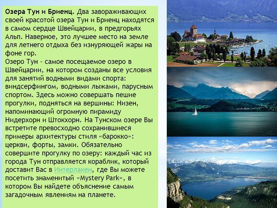Озера Тун и Бриенц.
