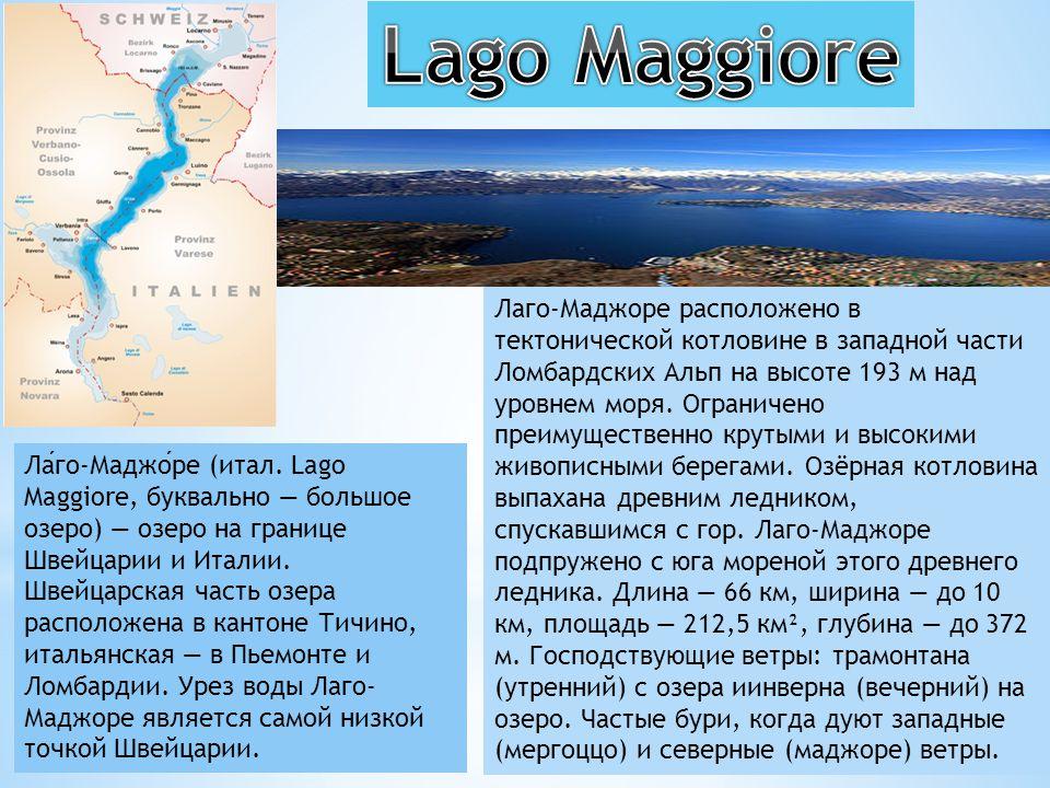 Лаго-Маджоре (итал.
