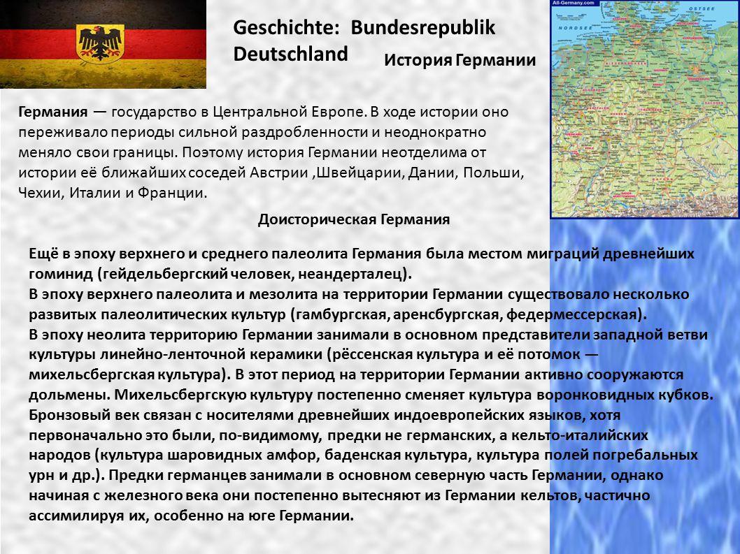 Geschichte: Bundesrepublik Deutschland История Германии Германия — государство в Центральной Европе. В ходе истории оно переживало периоды сильной раз