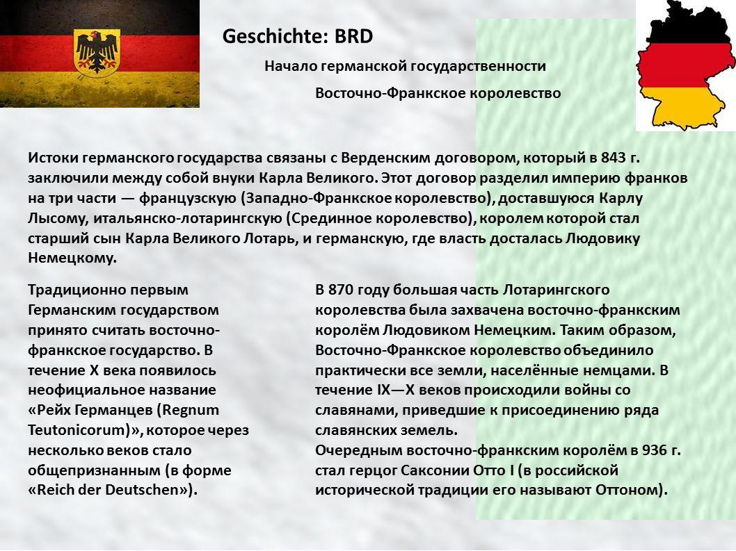 Geschichte: BRD Начало германской государственности Восточно-Франкское королевство Истоки германского государства связаны с Верденским договором, который в 843 г.
