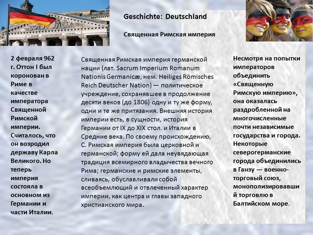 Священная Римская империя Geschichte: Deutschland 2 февраля 962 г. Оттон I был коронован в Риме в качестве императора Священной Римской империи. Счита